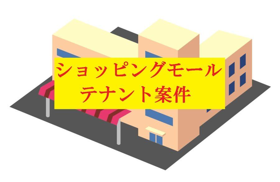 【八尾市】新設ショッピングセンターテナント