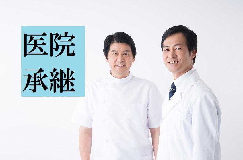 【大阪府東部】診療中 皮膚科医院承継