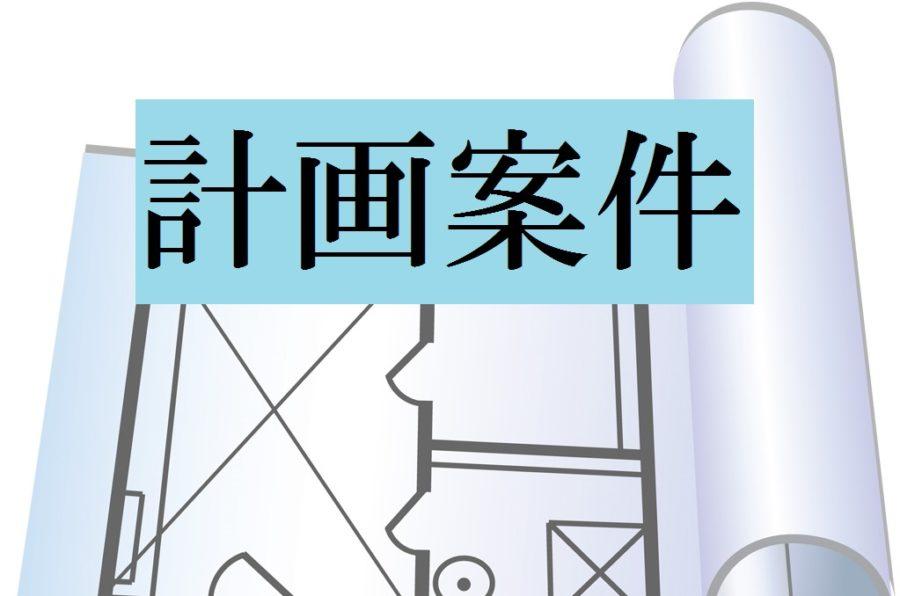 【西宮市】苦楽園口駅メディカルビル計画