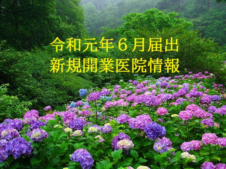 令和元年6月届出  新規開業医院情報(近畿)