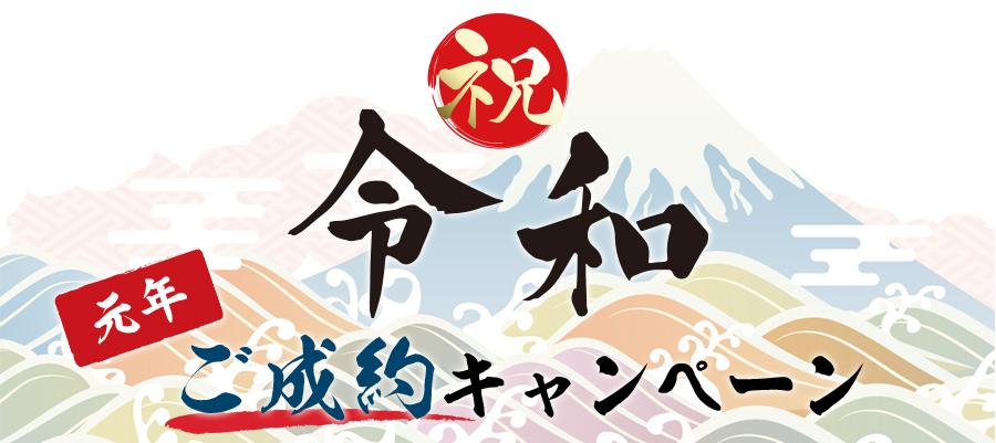 令和元年ご成約キャンペーン!Amazonギフト券10万円プレゼント!