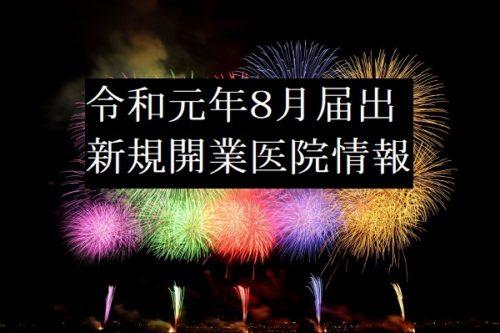 令和元年8月届出  新規開業医院情報(近畿)