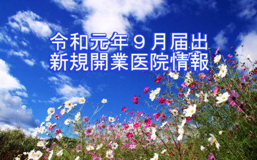 令和元年9月届出  新規開業医院情報(近畿)