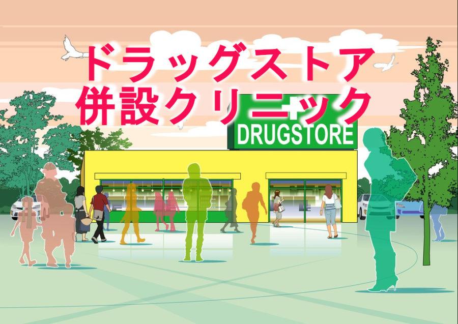 【大阪府岸和田市】ドラッグストア併設クリニック