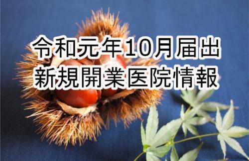 令和元年10月届出  新規開業医院情報(近畿)