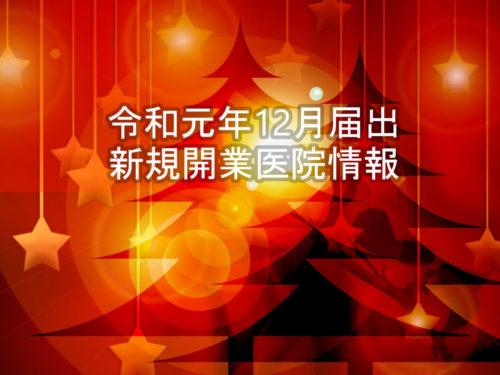 令和元年12月届出 新規開業医院情報(近畿)