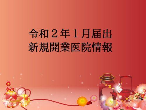 令和2年1月届出  新規開業医院情報(近畿)