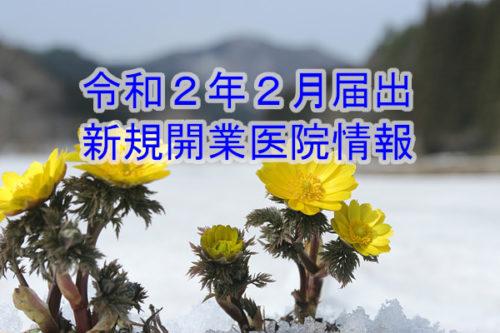 令和2年2月届出  新規開業医院情報(近畿)