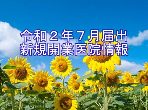 令和2年7月届出  新規開業医院情報(近畿)