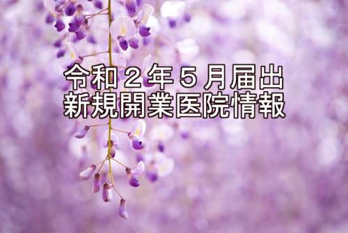 令和2年5月届出 新規開業医院情報(近畿)