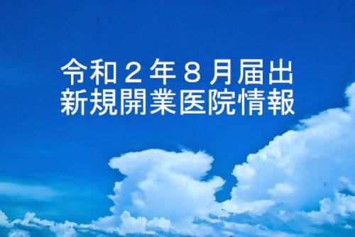 令和2年8月届出  新規開業医院情報(近畿)
