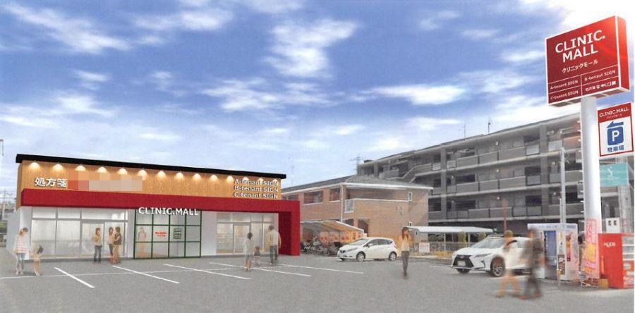 【交野市】駐車場完備!ドラッグストア移転跡の医療ゾーン