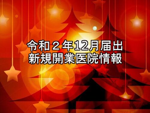 令和2年12月届出  新規開業医院情報(近畿)