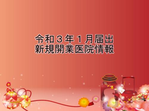 令和3年1月届出  新規開業医院情報(近畿)