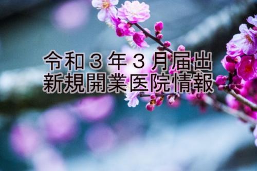 令和3年3月届出  新規開業医院情報(近畿)