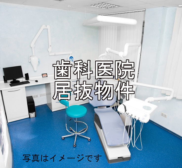 【大阪市北区】大阪市内1階テナント 歯科居抜き物件