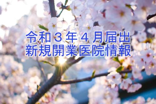 令和3年4月届出  新規開業医院情報(近畿)