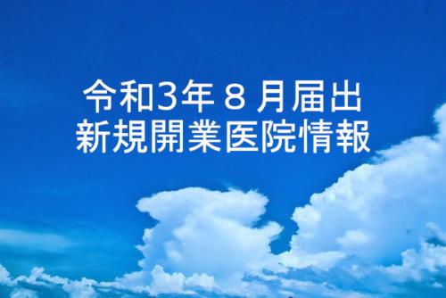 令和3年8月届出 新開業医院情報(近畿:医科)